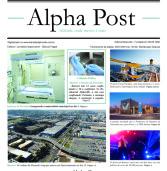 Alpha Post de julho, o melhor resumo de notícias de Alphaville do mês. Leia aqui!